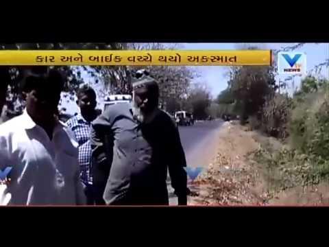 Junagadh: Accident Between Car and Bike on Road Bhesan, One Killed | Vtv Gujarati