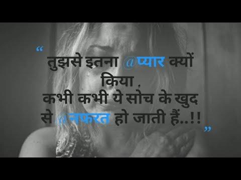 Sad Quotes - Love Quotes  दिल को छू लेने वाली शायरी   Quotes 2018