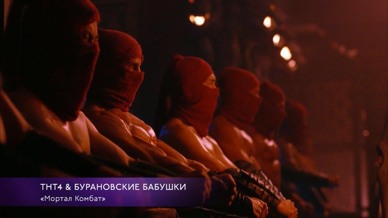 ТНТ4 feat. Бурановские Бабушки - Mortal Kombat