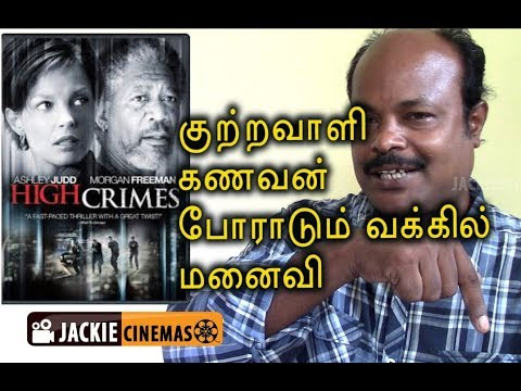 High Crimes 2002 Hollywood Thriller Movie Review In Tamil By #Jackiesekar | Carl Franklin