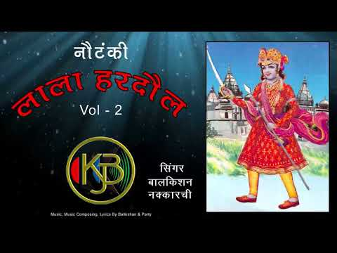 Video Lala Hardol Nautanki Vol 2 / Balkishan Nakkarchi / MP3 Audio Jukebox download in MP3, 3GP, MP4, WEBM, AVI, FLV January 2017