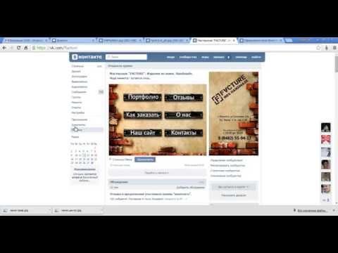 Как сделать красивое меню в группе вконтакте - Zdravie-info.ru
