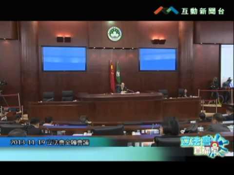 立法會全體會議20131119