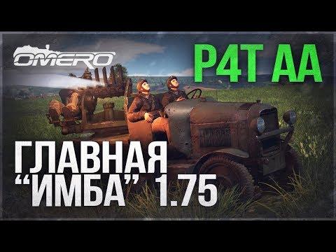 Обзор P4T AA: Главная \