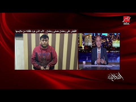 عمرو أديب: القبض على رمضان حسني رمضان الأب الذي جرد طفلته من ملابسها
