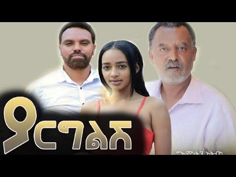 ያርግልሽ ሙሉ ፊልም - Yargelesh New Ethiopian Movie 2021