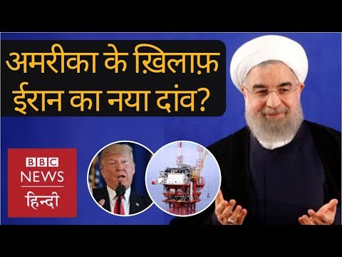 How Iran Can Change The Game Against America? (bbc Hindi)