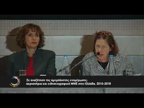 """Συνέδριο : """" Ενημέρωση και Δημοκρατία """" (Β! Μέρος)  (14/12/2018)"""