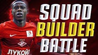 FIFA 17: TOTS PROMES SQUAD BUILDER BATTLE GEGEN E-SPORTLER... ULTIMATE TEAM DEUTSCH