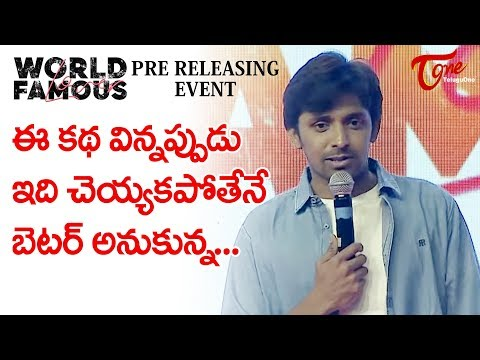 Priyadarsi Speech at World Famous Lover Pre Release Function | TeluguOne Cinema