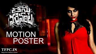 Tanu Vachenanta Motion Poster HD - Rashmi Gautam