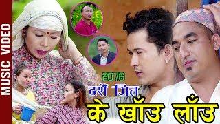 K Khau Lau - Nikesh Tamang, Nanu Tamang & Sagar KC