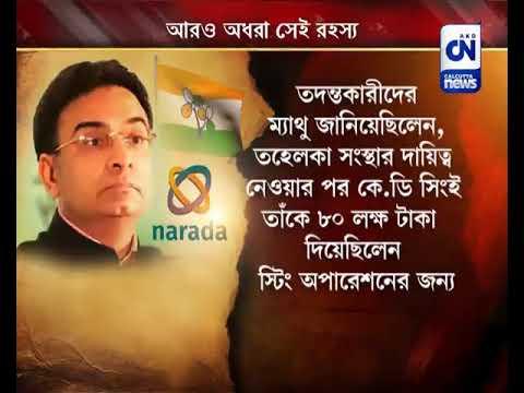 কে ডি সিং গ্রেফতারের ঘটনায় ফের প্রকাশ্যে নারদ মামলা | CN
