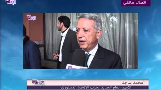 مباشرة بعد انتخابه أمينا عاما للاتحاد الدستوري، ساجد: هذا أول ما سأقوم به داخل الحزب