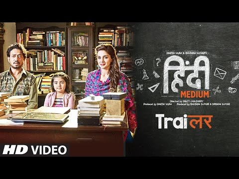 Official Trailer: Hindi Medium | Irrfan Khan | Saba Qamar & Deepak Dobriyal | In Cinemas 19th May (видео)