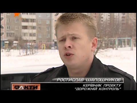 Дорожный контроль на ICTV. 05.02.12