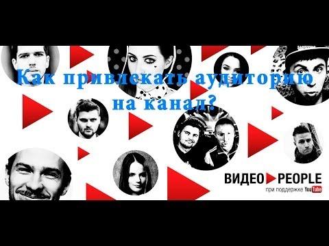 Как привлекать аудиторию на канал? Ответы: thisishorosho, usachevShow, YFrostA #videoppl AlMoDi