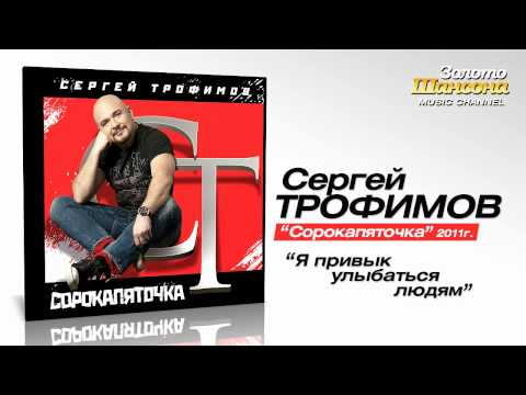 Сергей Трофимов - Я привык улыбаться людям
