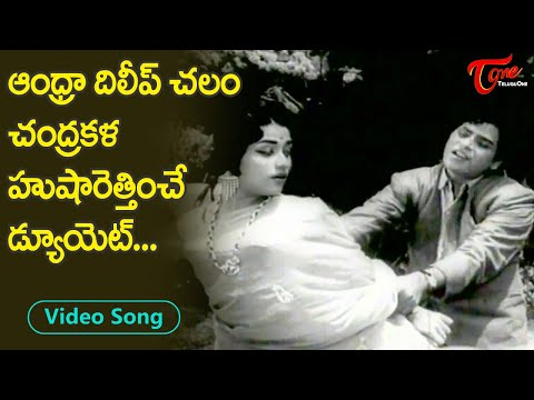 Andhra Dileep Chalam, Chandrakala Full Josh Love Song | Old Telugu Songs