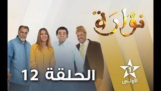 Nouara - Ep 12 - نوارة الحلقة