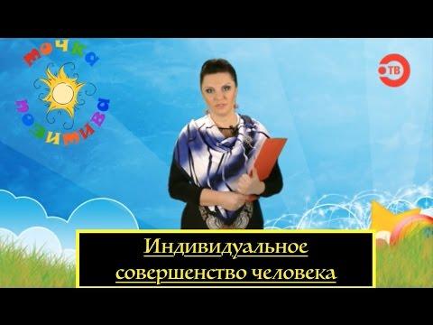 Наталья Толстая - Индивидуальное совершенство в человеке.