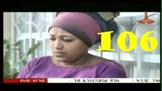 Sew Le Sew : Part 106 -  Ethiopian Drama