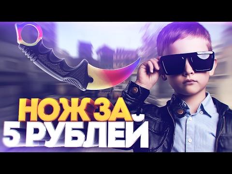 подарил школьнику нож за 17000 рублей я читер троллинг в cs go