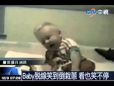 Baby脫線笑到倒栽蔥,看到也笑不停~