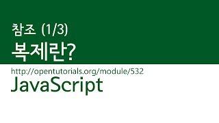 #92 JavaScript(4) - 참조 (1/3) : 복제란?