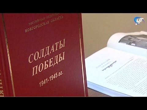 В Правительстве региона обсудили итоги работы общественной редколлегии областной книги Памяти