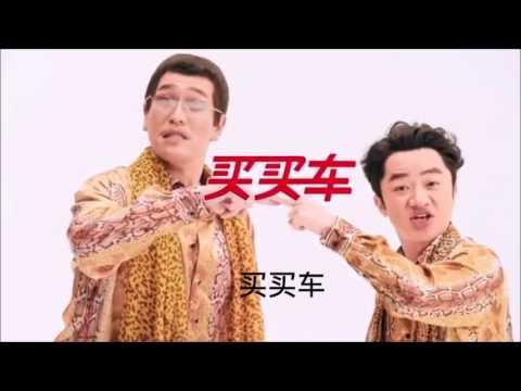 PPAP 中国のCM