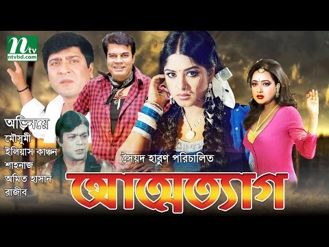 Download Bangla Movie: Attoteg | Ilias Kanchan, Moushumi, Amit Hasan | Super Hit  Movie HD Mp4 3GP Video and MP3