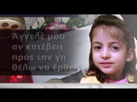 "Video - Μητέρα 6χρονης: ""Ο άντρας μου ήξερε τι έκανε"" (vid)"