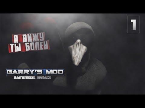 Я ВИЖУ ТЫ БОЛЕН    Garry's Mod: Breach   Episode. 1