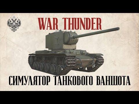 WAR THUNDER | СИМУЛЯТОР ТАНКОВОГО ВАНШОТА
