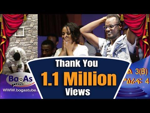 Ethiopia- Yemaleda Kokeboch Acting TV Show Season 4 Ep 3 B