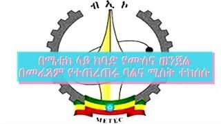 The latest Amharic News Dec 31, 2018