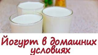 Йогурт в домашних условиях рецепт без йогуртницы - Все популярные мультфильмы на одном сайте megamultiki.ru