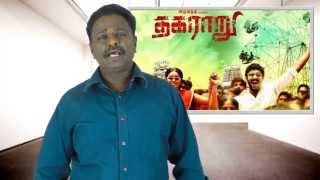 THAGARARU - Review by Tamil Talkies