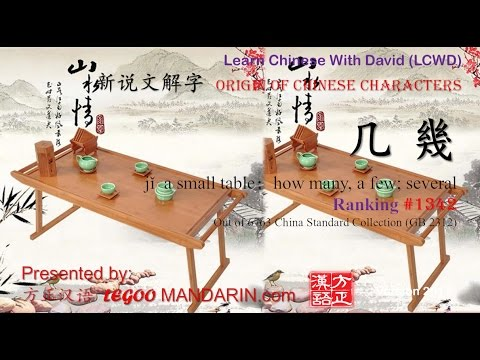 Origin of Chinese Characters - 0157 几 幾 jǐ how many, a few; several