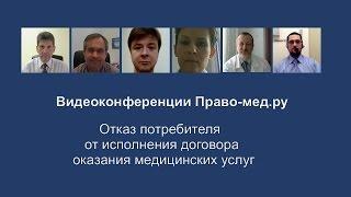 Отказ потребителя от исполнения договора оказания медицинских услуг
