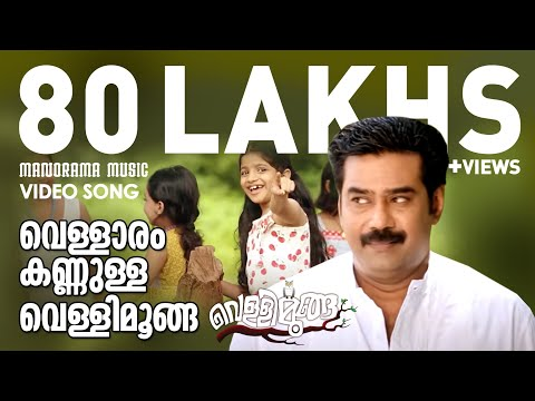 vadakkumnathan malayalam movie mp3 songs