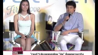EFM ON TV 10 August 2013 - Thai TV Show