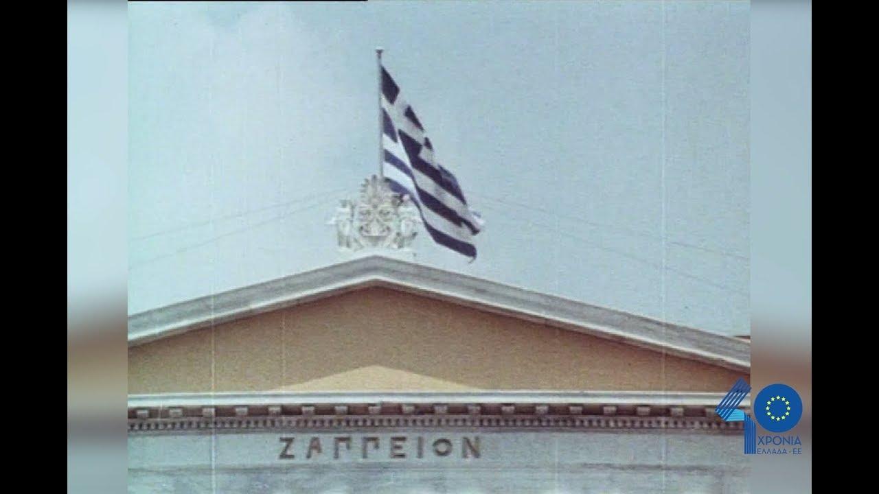40 Χρόνια Ελλάδα – ΕΕ | 28 Μαϊου 1979 – 28 Μαϊου 2019