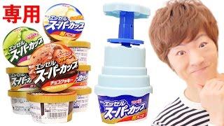 明治スーパーカップ専用ミキサーでオリジナルアイス作ってみた!