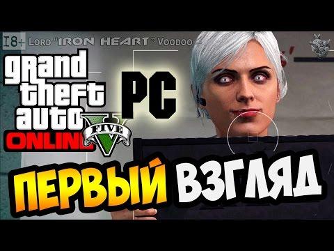 Первый запуск GTA Online на PC (Steam) ► GTA 5 на PC (русская версия) Обзор. Первые впечатления! #1 (видео)
