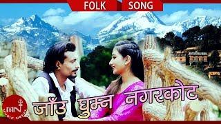 Jau Ghumna Nagarkot -  Puskar Chaulagain & Mishra Kafle