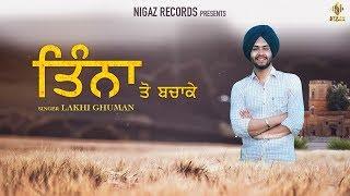 Video New Punjabi Songs 2018 | Tinna To Bachake | Lakhi Ghumaan | Nigaz Records | Latest Songs MP3, 3GP, MP4, WEBM, AVI, FLV September 2018