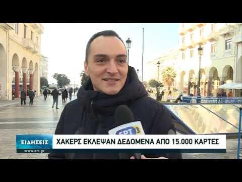 Χάκερς έκλεψαν δεδομένα από 15.000 κάρτες | 15/01/2020 | ΕΡΤ