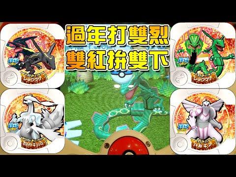 [Pokemon Tretta Best Selection 02] 過年打雙烈 雙紅拚雙下